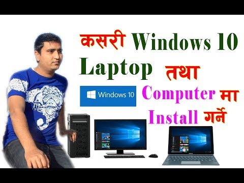 How to install windows 10 on Laptop or Computer? #Nepali
