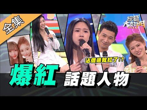 台綜-綜藝大熱門-20200708 靠明星爆紅的話題人物!只是沾個邊就紅了!?