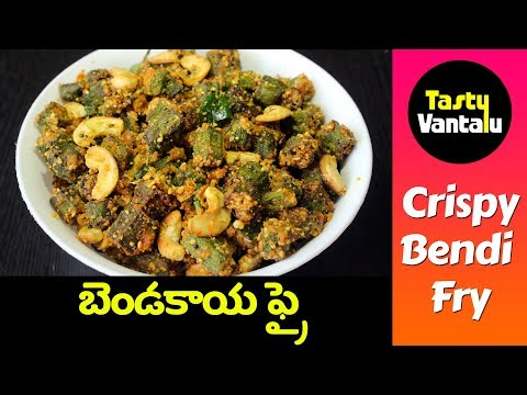 Bendakaya Fry in Telugu  - Crispy Bendi Fry by Tasty Vantalu