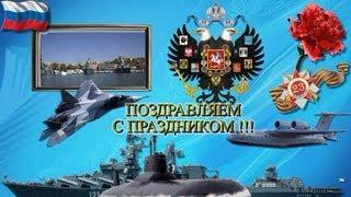 Поздравление с днём защитника отечества - Видео открытка.