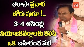 KCR Big Plans TRS Party Public Meeting Before Elections in Telangana | Harish Rao | KTR