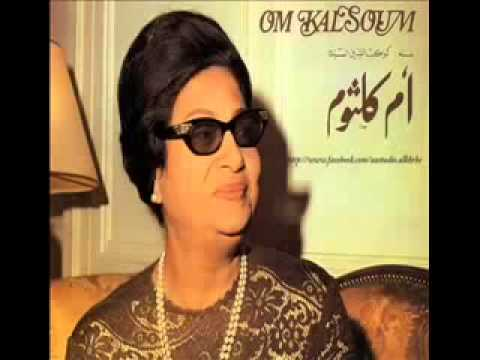 Oum Kalthoum - Al Amal - ام كلثوم - الامل