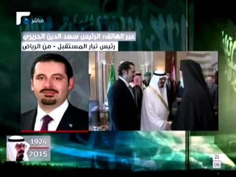 الحريري: خسرنا ملك الخير المحب للبنان والجامع للصف العربي