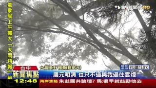 30年拿20億種樹! 台灣樹王賴桑全送地球