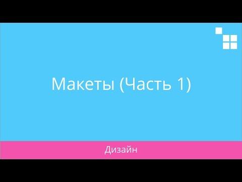 3.3 CS-Cart: Дизайн - Макеты - Макеты ч. 1