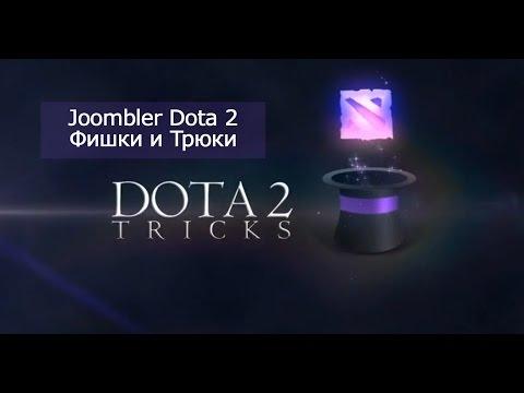 Dota 2 Tricks, Фишки и Трюки Дота 2 Witch Doctor