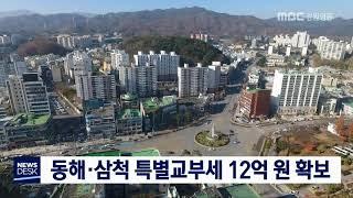 동해삼척 특별교부세 12억 원 확보