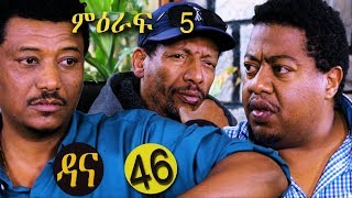 Dana Drama Season 5 Episode 46 | ዳና ድራማ ሲዝን 5 ክፍል 46