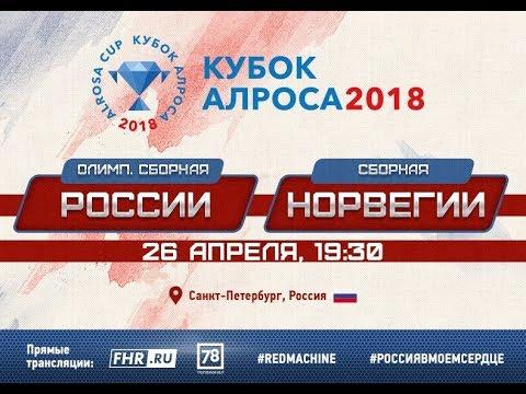 Кубок АЛРОСА - 2018. Россия - Норвегия