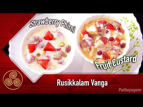 Simple Fruit Custard Recipe | Classic Strawberry Phirni Recipe | Rusikkalam Vanga | 05/02/2019