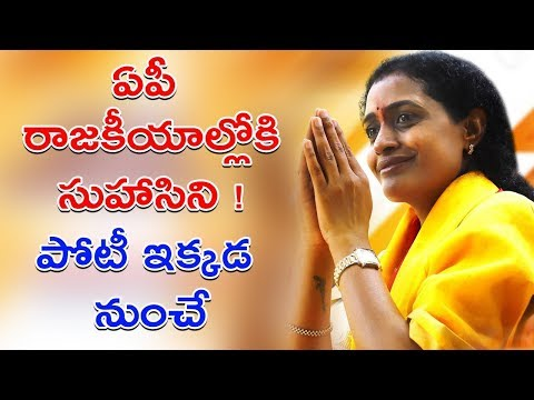 Nandamuri Suhasini into AP politics || Andhra Pradesh || Kai Tv Media