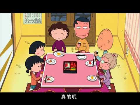 櫻桃小丸子 #660 和中野爺爺一起賞花/小丸子遇到了相撲大力士
