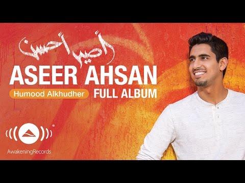 Humood - Aseer Ahsan (Full Album) | حمود الخضر - ألبوم