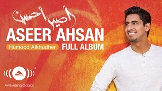 "Humood - Aseer Ahsan (Full Album)   حمود الخضر - ألبوم ""أصير أحسن"" كاملا"