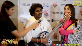 Mahi Ve | Sesh Sangbad | Amit Sur | Srabanti | Partha Sarathi | Tolly Fan Zone