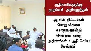 அரசின் திட்டங்கள் பொதுமக்களை காலதாமதமின்றி சென்றடைய வேண்டும் - முதல்வர் | TN CM Palaniswami
