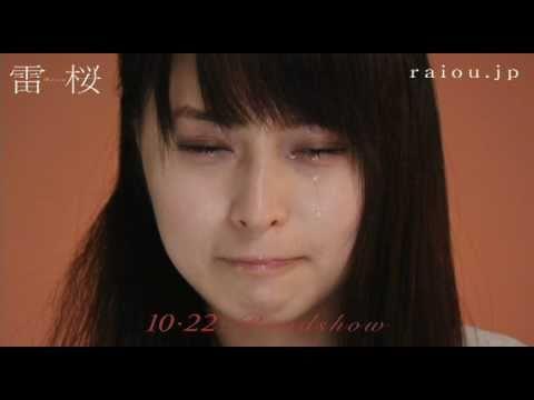 【泣きガール】感動と涙― 映画「雷桜」 恵利香 篇