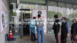 국민안심병원, 동군산병원 코로나19 대응 영상 관련 사진