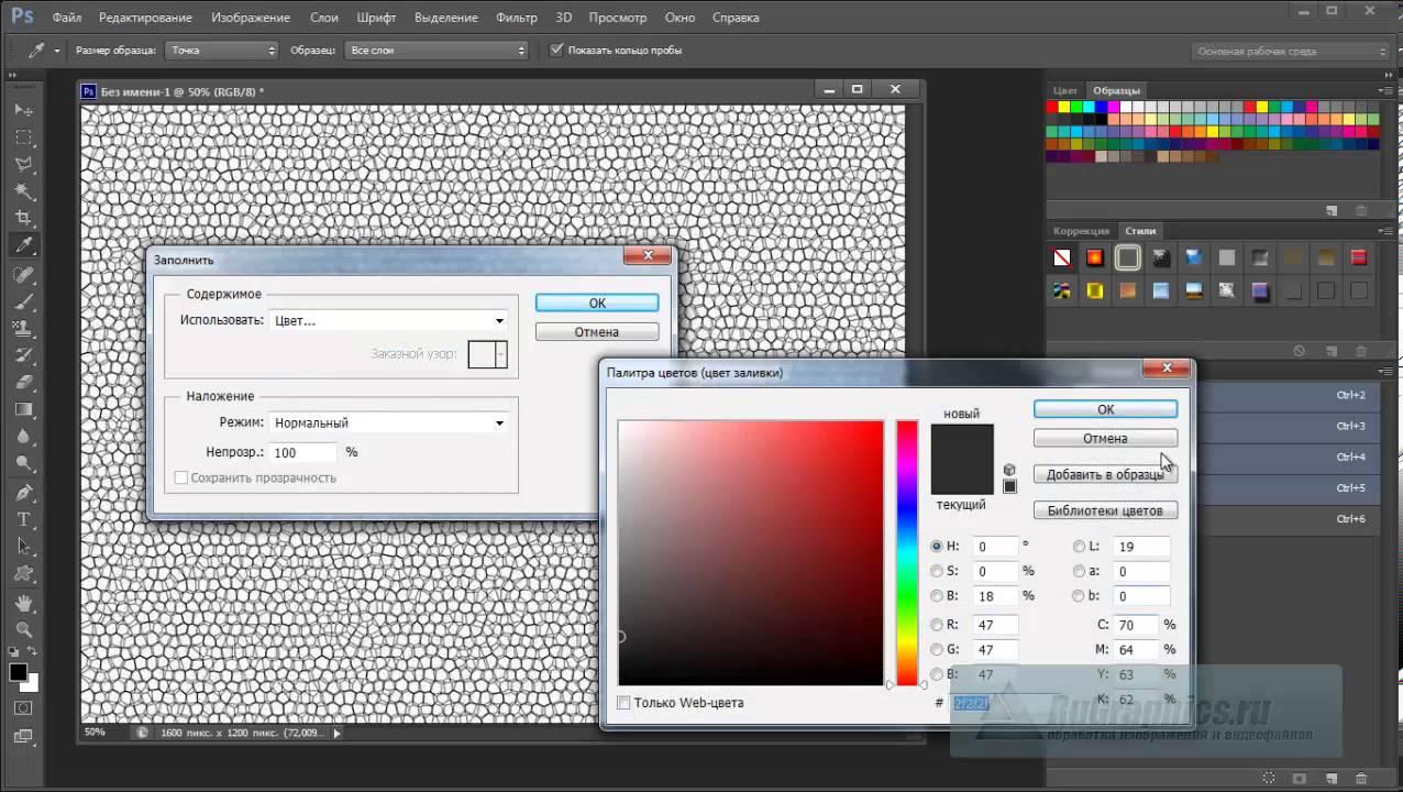 как загрузить в фотошоп текстуру: