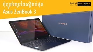 Asus ZenBook 3 Review / Khmer - Gold One TV EP23