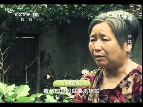 中國-講述
