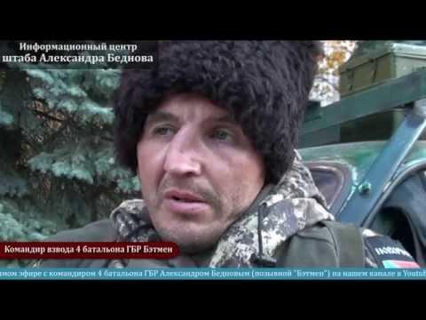 Народный фронт. Новороссия. Опереативная сводка ГБР.