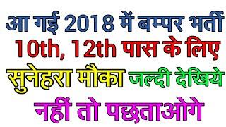 Vyapam calendar 2018| peb 2018 calender| govt vacancy 2018