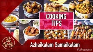 எளிய வீட்டு சமையல் குறிப்புகள் | Azhaikalam Samaikalam | 23/05/2019 | PuthuyugamTV