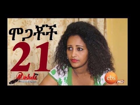Mogachoch EBS Latest Series Drama - S01E21 - Part 21