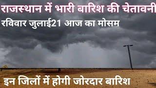 रविवार जुलाई 21 मोसम राजस्थान \\ राजस्थान में यहां पर भारी बारिश की चेतावनी