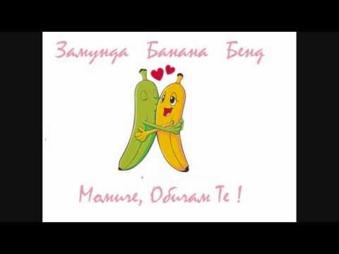 Замунда Банана Бенд - Момиче, Обичам Те