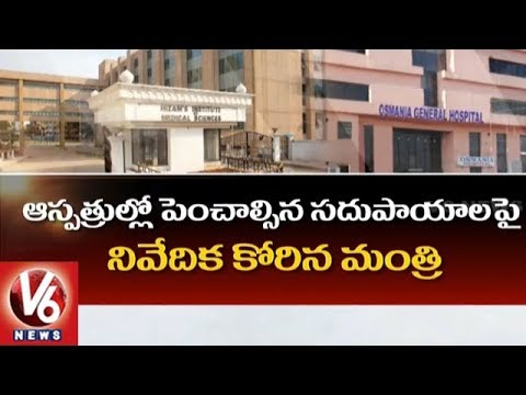 Minister Laxma Reddy Holds Review Meet On NIMS & Osmania Hospital Development | V6 News