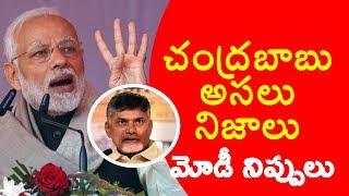 PM Narendra Modi reveals Interesting Facts about Chandrababu Naidu | Guntur Meeting