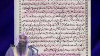 Kya Rasool allah Pbuh ko Ilm e Gaib Tha By Shk Tauseef Ur Rehman
