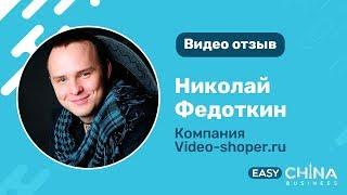 Видео отзыв о сотрудничестве с Easy China Business от Николая Федоткина