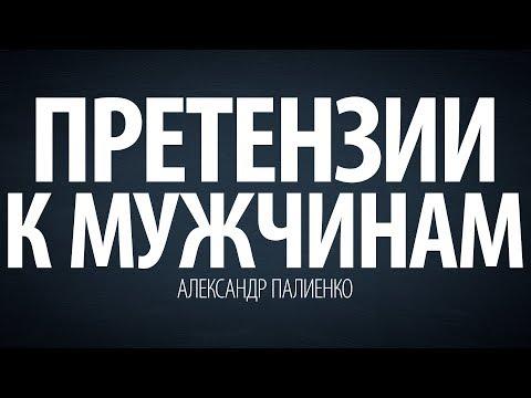 Претензии к Мужчинам. Александр Палиенко.