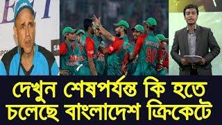 একি! বাংলাদেশের ক্রিকেট নিয়ে বের হলো এক অবাক করা খবর / Cricket Latest News