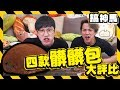 【髒髒包】超長龍名店vs阿嬤小店 !四款大評比!