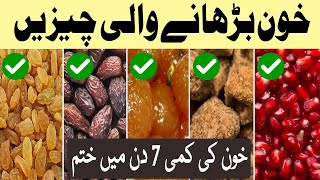 Khoon Badhane Wali Cheezain l Khoon Ki Kami 7 Din Mein Khatam l HealthCare Tips