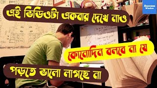 Motivational Video For Students | Study Hard Be A Topper | Instant Motivation | In Bengali