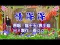 袁小迪/龍千玉~情深深~香QQ男單音(歡迎下載合唱)