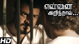 Yennai Arindhaal | Ajith recollects his past | Daniel balaji kills Nassar | Ajith meets Arunvijay