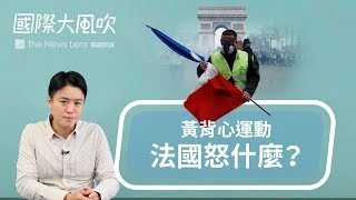 國際大風吹|被國家忽略的邊緣人:法國黃背心在亂什麼?|EP33