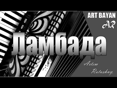 ЛАМБАДА НА АККОРДЕОНЕ