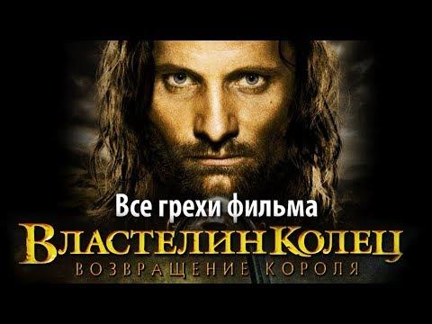 Все грехи фильма Властелин колец: Возвращение Короля