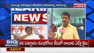Beeda Ravichandra Reacts To Somu Veerraju Comments