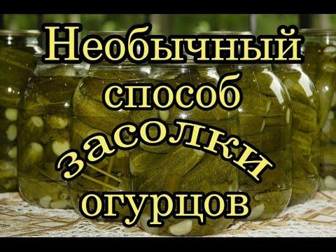 Необычный Способ Засолки Огурцов.Рецепты Закруток На Зиму.Заготовки На Зиму.