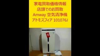 【買取コム】家電買取価格情報 店頭でのお買取 Amway 空気清浄機 アトモスフィア 101076J