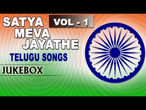 Telugu Folk Songs | Sathya Meva Jayathe Vol 1 | Folk Songs Telugu video