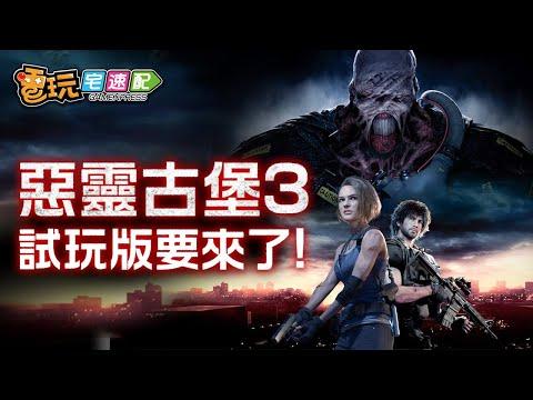 台灣-電玩宅速配-20200226 《惡靈古堡3 重製版》新畫面 有感受到追跡者的壓力嗎?